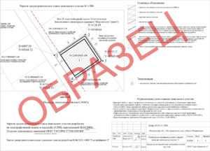 оформить разрешение на строительство
